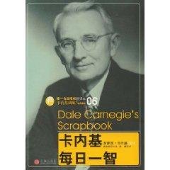 Carnegie daily wisdom [paperback](Chinese Edition): HEI YOU LONG