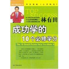 Top Success(Chinese Edition): LIN YOU TIAN