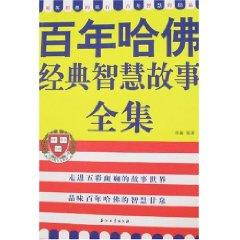 wisdom of centuries of Harvard Classics Complete Story [paperback](Chinese Edition): LI MIN