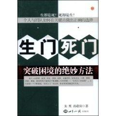 Health doors gates of death: an excellent way in breaking [paperback](Chinese Edition): ZHU YING