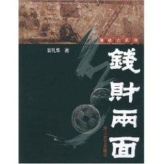 money on both sides [paperback](Chinese Edition): WENG LI HUA
