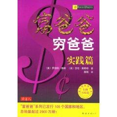 Rich Dad Poor Dad: Practice papers [paperback](Chinese Edition): LUO BO TE QING QI