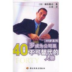 40 years to become an irreplaceable figure in the company [paperback](Chinese Edition): CHAI TIAN ...