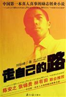 go its own way [paperback](Chinese Edition): LIU BIAO FENG