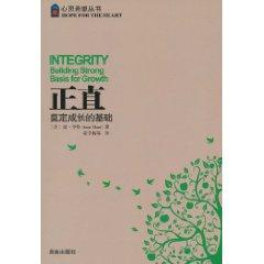 Integrity: Building Strong Basis for Growth(Chinese Edition): QIONG HENG TE