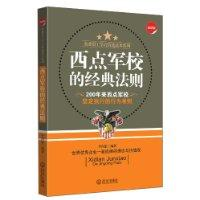 West Point of the classic law [paperback](Chinese Edition): LI WEN QU