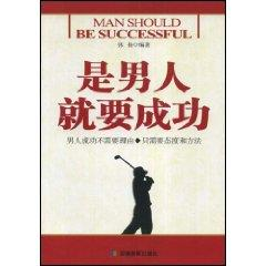 a man will succeed! [paperback](Chinese Edition): ZHANG YANG