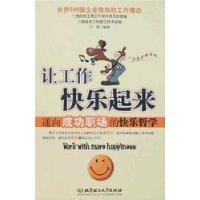 happy to work together: the joy of leading a successful career philosophy [paperback](Chinese ...