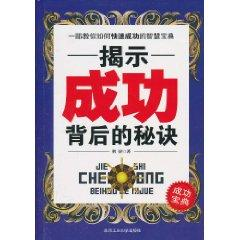 reveals the secret behind the success of [paperback](Chinese Edition): HAN JIAN