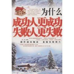 Why do successful people fail more successful people are more failure [paperback](Chinese Edition):...