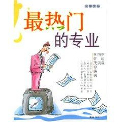 most popular professional [paperback](Chinese Edition): LI CUN MAO