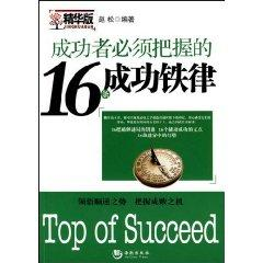 16 winners must grasp the iron law of success (best version) [paperback](Chinese Edition): ZHAO ...