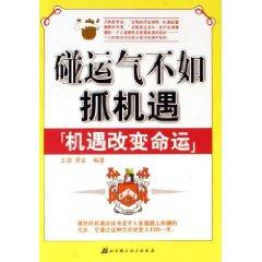 Seize the Opportunity to luck as: opportunities to change the fate of [paperback](Chinese Edition):...