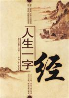 life word by [paperback](Chinese Edition): SUN SI ZHONG