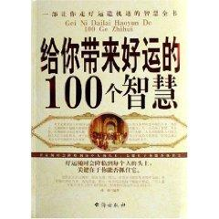 give you the wisdom to bring good luck 100 [paperback](Chinese Edition): SUN HE