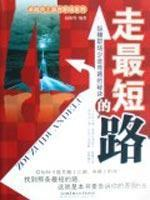 take the shortest way: the secret of vertical and horizontal career detours [paperback](Chinese ...