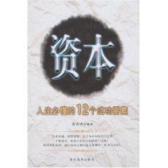 Capital: Life must know the 12 success factors [paperback](Chinese Edition): JIANG RAN RAN