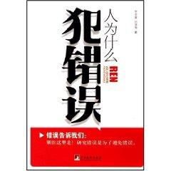 Why do people make mistakes [paperback](Chinese Edition): LI WEN XIANG