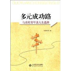 multiple successful way: with the rural youth about life choices [paperback](Chinese Edition): LI ...