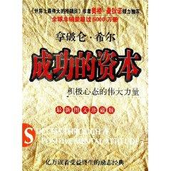 Success Through Positive Mental Attitude(Chinese Edition): JIANG NAN BIAN