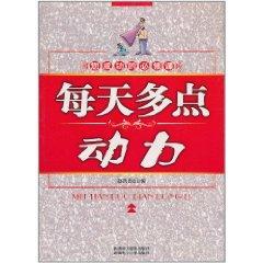 multi-day power [Paperback](Chinese Edition): ZHOU CHUN YAN
