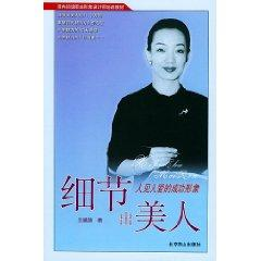 detail the beauty [paperback](Chinese Edition): WANG YAO LU