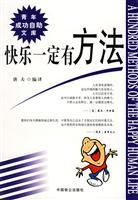 positive success password [paperback](Chinese Edition): BEN SHE.YI MING