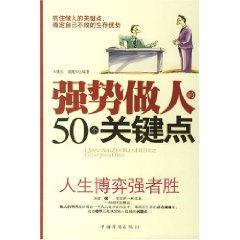 strong 50 key points in life [paperback](Chinese Edition): ZHU TIE BING
