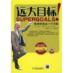 ambitious goal: to give you a direction of life [paperback](Chinese Edition): LI CHA DE KA SI WEI ...