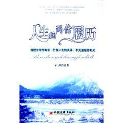 biographical life of the two [paperback](Chinese Edition): ZI JIAN