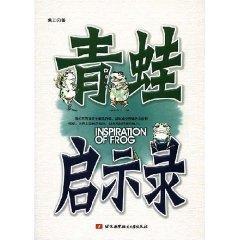 Inspiration Of Frog(Chinese Edition): ZHU JIANG
