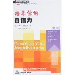 Develop Your Assertiveness(Chinese Edition): BI XIAO PU