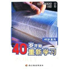40 age of re-learning [paperback](Chinese Edition): HE TIAN XIU SHU