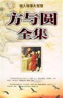 square and circle Collection [paperback](Chinese Edition): LI LE DI