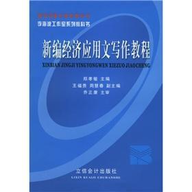 Haibo Studio series of textbooks: New Economy: LI HAI BO
