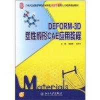 DEFORM-3D forming CAE application tutorial(Chinese Edition): HU JIAN JUN LI XIAO PING
