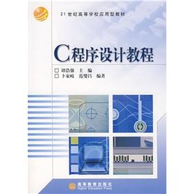 21 applied for university teaching: C programming tutorial(Chinese Edition): TAN HAO QIANG DENG