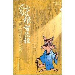 wolf wisdom by [hardcover](Chinese Edition): SUN YAN