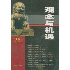 ideas and opportunities [paperback](Chinese Edition): LI YING MING