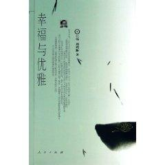 happiness and elegance [paperback](Chinese Edition): JIANG CHANG