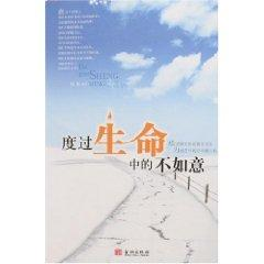 through life disappointments [paperback](Chinese Edition): ZHANG QUAN