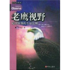 minds Management 02: Eagle Vision (the pursuit of Pride rules of survival) [paperback](Chinese ...