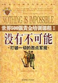 Nothing is impossible: break all the West Point Army Regulation [paperback](Chinese Edition): GAO ...