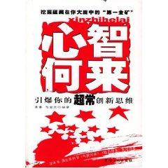 mind how to [ paperback](Chinese Edition): XIAO XIAO