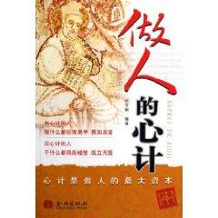 scheming in life: scheming is the largest capital in life [paperback](Chinese Edition): ZHAO WEN ...