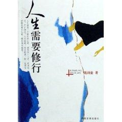 life needs of practice [paperback](Chinese Edition): QIAN SHI JIN