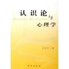 Epistemology and Psychology [paperback](Chinese Edition): SHI XIANG SHI
