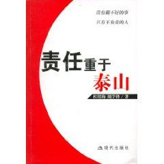 responsibility is extremely heavy [paperback](Chinese Edition): GUI SHAO HAI
