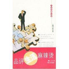 tasting life [paperback](Chinese Edition): WANG YAN