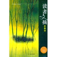 soul Duoduo rain (the essence Edition) [paperback](Chinese Edition): TUO MA SI WO TE MAN